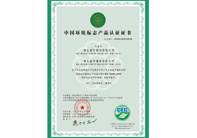 中国环境标志产品认证...