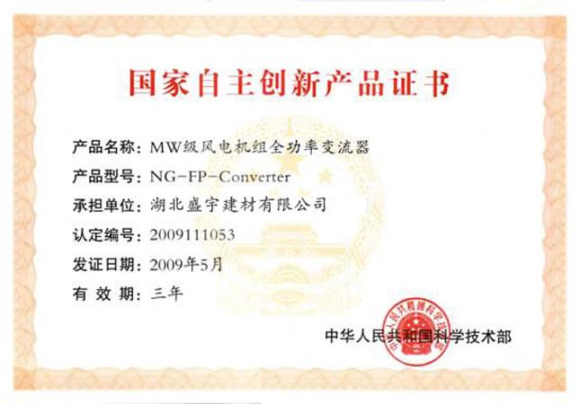 自主创新认证证书