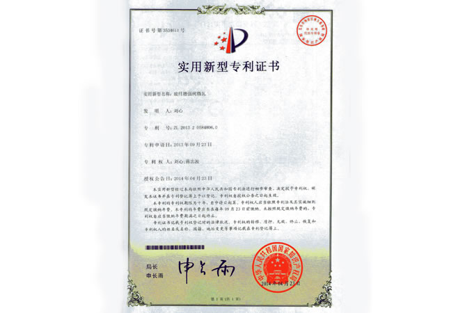 玻纤增强树脂瓦专利